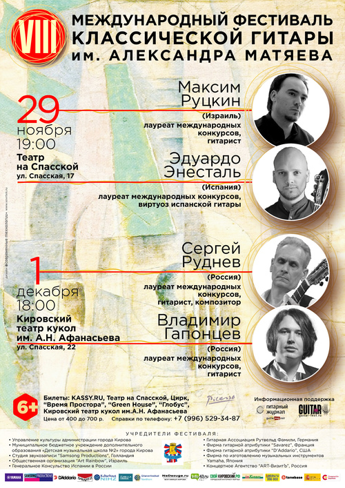 VIII International classical guitar festival & youth competition