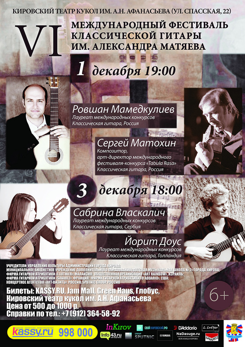 VI International Classical Guitar Festival & Youth Competition