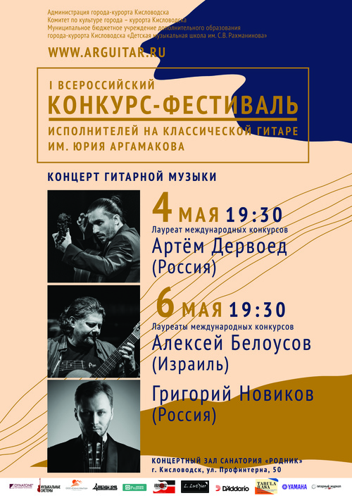 Yury Argamakov I All-Russian classical guitar festival and youth competition