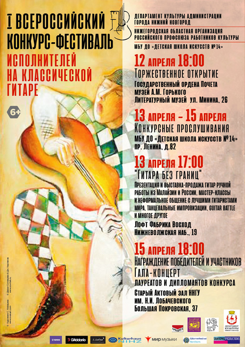 I ALL-RUSSIAN CLASSICAL GUITAR FESTIVAL AND YOUTH COMPETITION